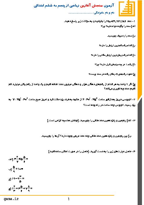 آزمون سنجش آغازین ریاضی ورودی از کلاس پنجم به ششم دبستان راه فرزانگان   مهر 1398