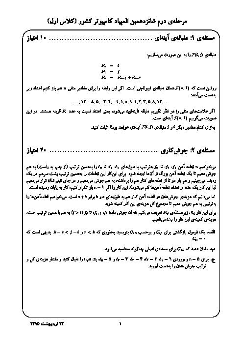 آزمون مرحله دوم شانزدهمین المپیاد کامپیوتر کشور | اردیبهشت 1385