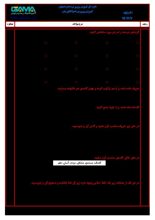 سؤالات امتحان هماهنگ نوبت دوم املای فارسی پایه ششم ابتدائی مدارس ناحیۀ فلاورجان | خرداد 1397