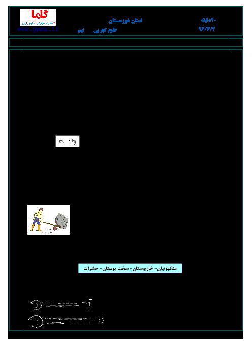 سؤالات و پاسخنامه امتحان هماهنگ استانی نوبت دوم خرداد ماه 96 درس علوم تجربی پایه نهم | استان خوزستان