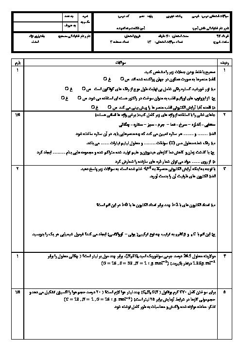 آزمون نوبت دوم شیمی (1) پایه دهم دبیرستان اندیشه   خرداد 1397