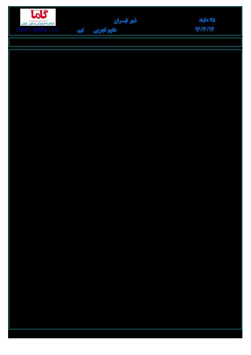 سؤالات و پاسخنامه امتحان هماهنگ استانی نوبت دوم خرداد ماه 96 درس علوم تجربی پایه نهم | شهر تهران