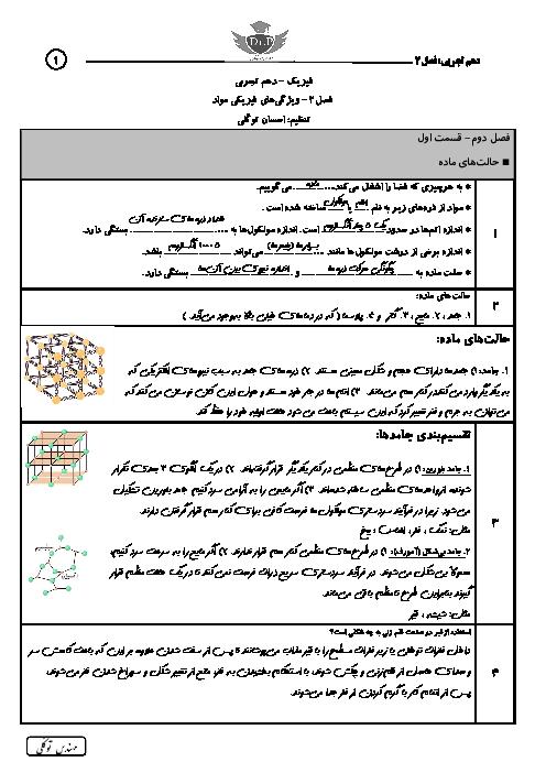 مجموعه سوالات و تمرین های فیزیک (1) دهم دبیرستان | فصل 2: ویژگیهای فیزیکی مواد