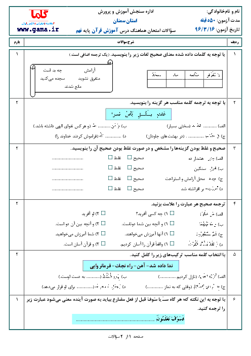 سوالات و پاسخنامه امتحان هماهنگ استانی نوبت دوم خرداد ماه 96 درس آموزش قرآن پایه نهم | استان سمنان