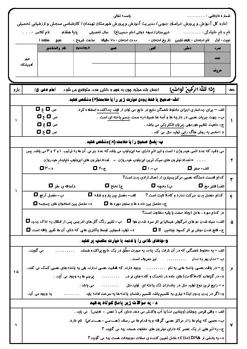 آزمون نوبت اول علوم تجربی هشتم دبیرستان امام حسین (ع) | فصل 1 تا 8 + پاسخ