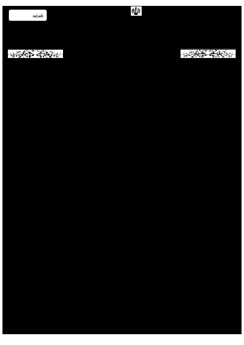 ارزشیابی مستمر علوم تجربی نهم دبیرستان دولتی آزادگان تبریز - بخش شیمی (فصل 1 تا 3)