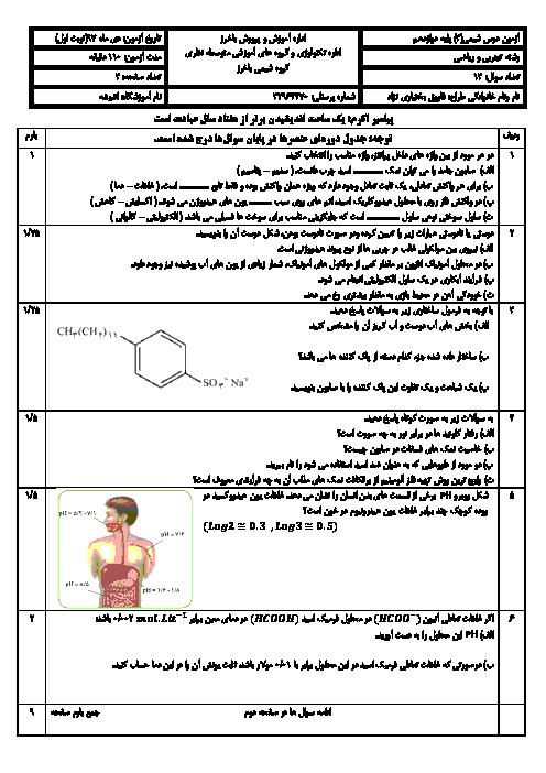 سوالات امتحان ترم اول شیمی (3) دوازدهم دبیرستان اندیشه باخرز | دی 1397