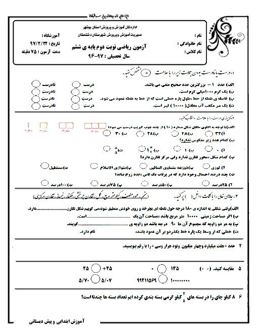سؤالات امتحان هماهنگ نوبت دوم ریاضی پایه ششم ابتدائی مدارس ناحیۀ دشتستان   اردیبهشت 1397
