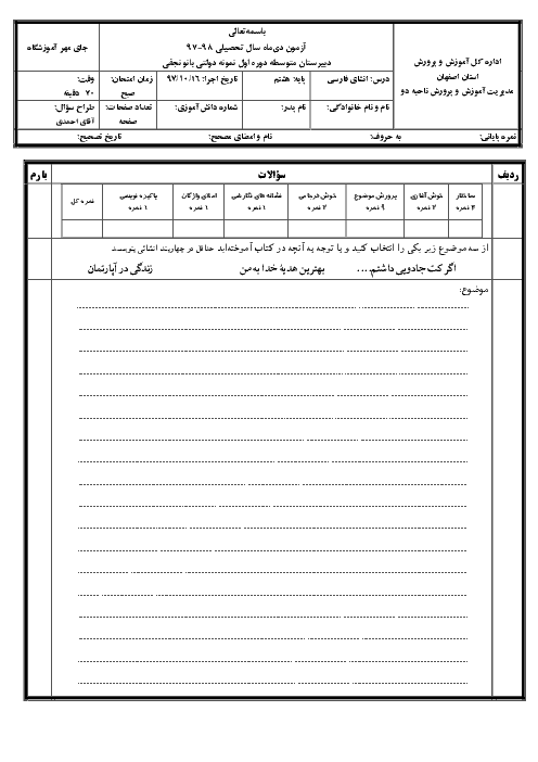 آزمون نوبت اول انشای فارسی  هشتم مدرسه زنده یاد بانو نجفی | دی 1397