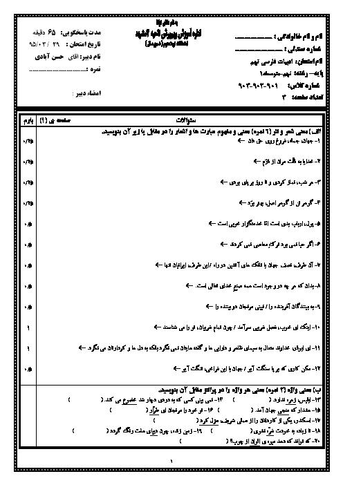 آزمون نوبت دوم ادبیات فارسی نهم ناحیه ۴ | مشهد