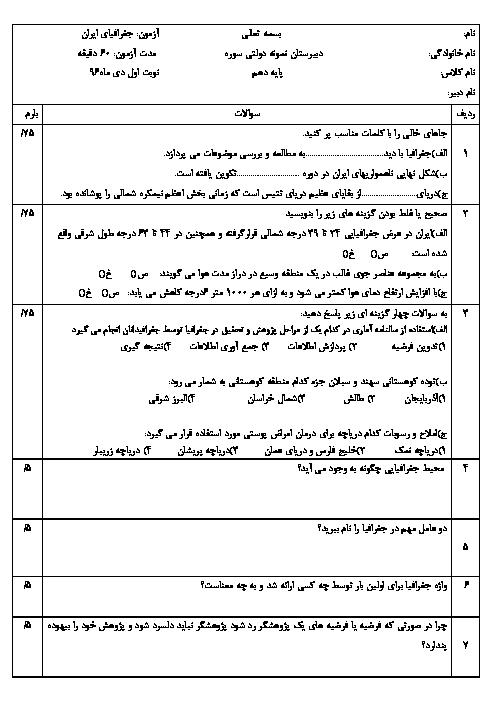 آزمون نوبت اول جغرافیای ایران دهم دبیرستان نمونه دولتی سوره | دی 1396
