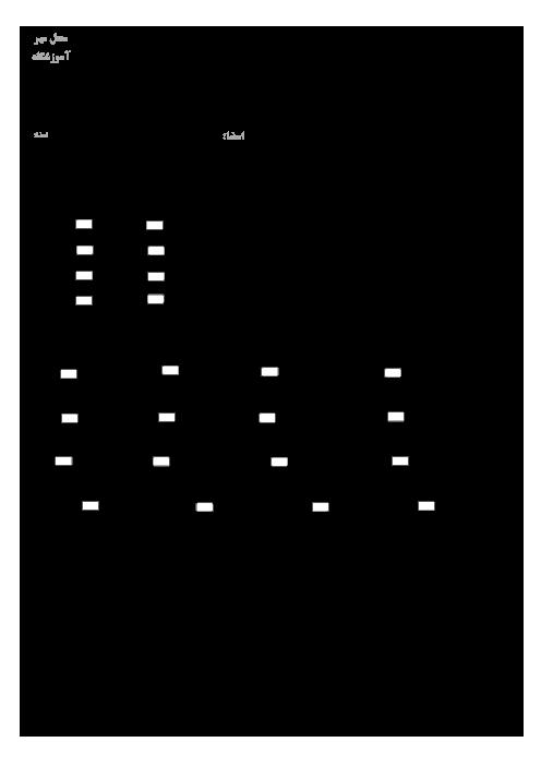 سؤالات امتحان هماهنگ استانی نوبت دوم آمادگی دفاعی پایه نهم استان خراسان جنوبی | خرداد 1398 + پاسخ