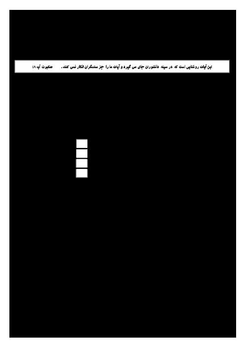 آزمون نوبت اول پیامهای آسمان نهم مدرسه حسامی | دی 98
