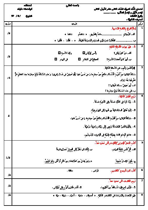 آزمون تشریحی درس دوم عربی دوازدهم رشته تجربی و ریاضی   درس 2: مَکَّةُ الْمُکَرَّمَةُ وَ الْمَدينَةُ الْمُنَوَّرَةُ