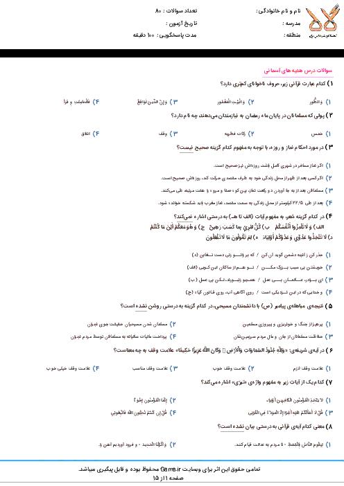 سوالات و پاسخ کلیدی آزمون ورودی پايه هفتم مدارس نمونه دولتی سال تحصيلی 97-96 | شهر تهران