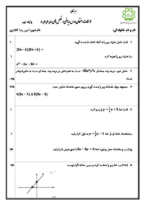 آزمون میان ترم دوم ریاضی نهم سرای محله | فصل 5 تا 8