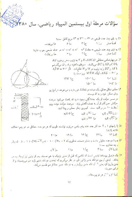 آزمون مرحله اول بیستمین المپیاد ریاضی کشور با پاسخ سوالات | بهمن 1380