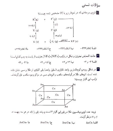 آزمون مرحله دوم هجدهمین المپیاد شیمی کشور با پاسخ | اردیبهشت 1387