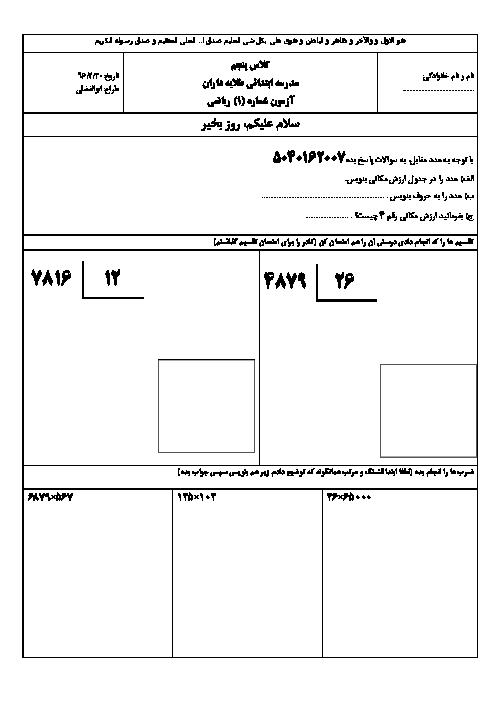 آزمونک ریاضی پنجم  دبستان طلایه داران شاهرود  | فصل 1: عدد نویسی و الگوها