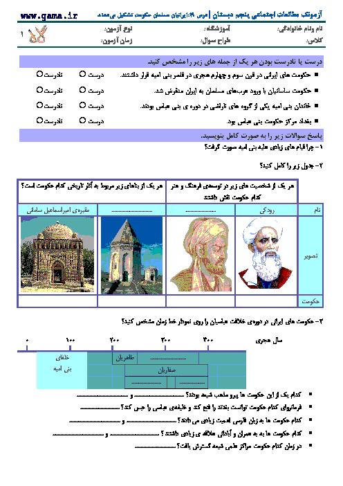 آزمون مداد کاغذی مطالعات اجتماعی پنجم دبستان   درس 19: ایرانیان مسلمان حکومت تشکیل می دهند