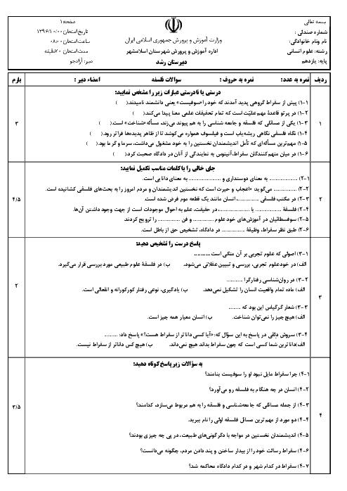 امتحان نوبت اول فلسفه یازدهم دبیرستان غیردولتی رشد اسلامشهر | دی 1397
