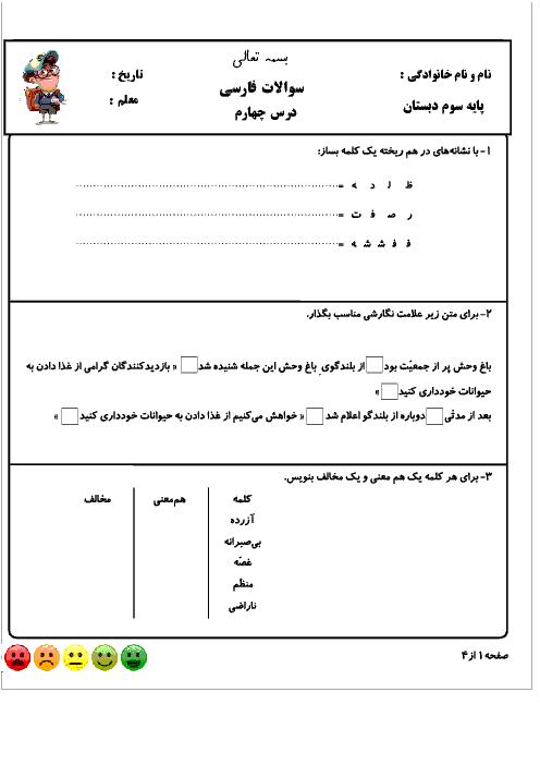 مجموعه آزمونک های درس های 4 و 5 و 6 فارسی سوم دبستان شهید صدری
