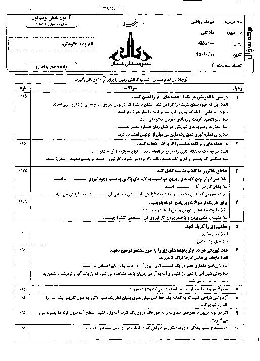 آزمون نوبت اول فیزیک (1) دهم رشته ریاضی دبیرستان پسرانه کمال تهران+ پاسخنامه | دی 95