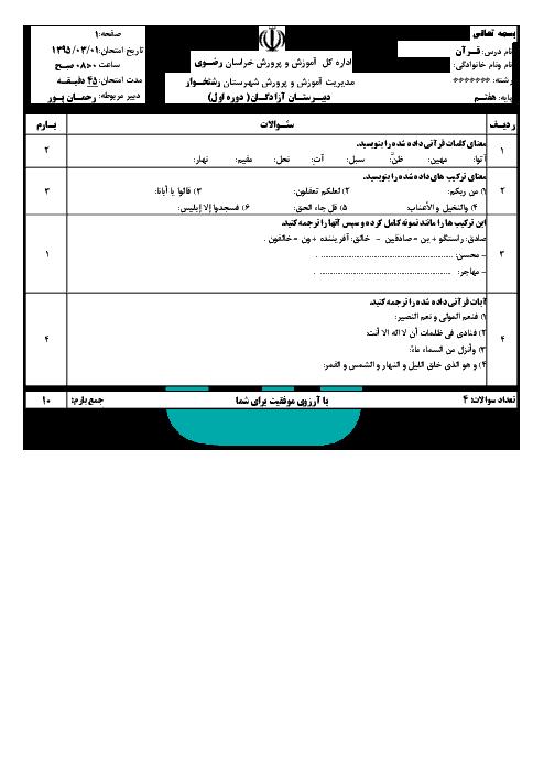 آزمون نوبت دوم آموزش قرآن پایه هفتم دبیرستان آزادگان شهرستان رشتخـوار    خرداد 95