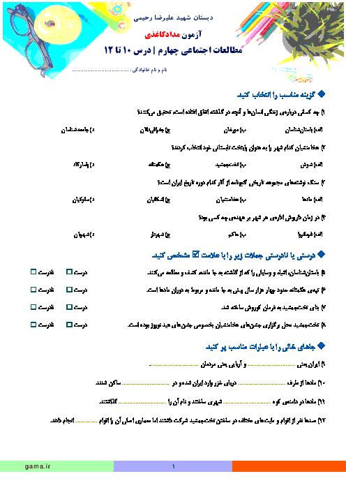 آزمون مدادکاغذی مطالعات اجتماعی چهارم دبستان شهید علیرضا رحیمی بیرجند | درس 10 تا 12