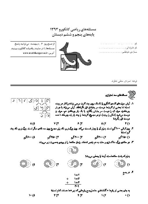 مساله های ریاضی کانگورو (با پاسخنامه)  1393- پنجم و ششم دبستان