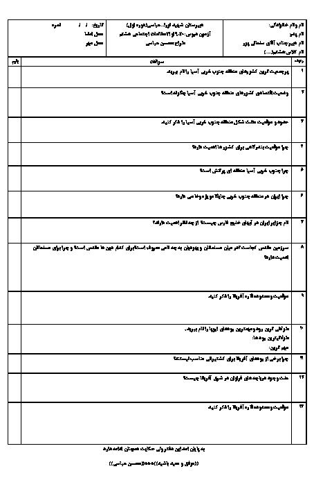 آزمونک مطالعات اجتماعی هشتم دبیرستان شهید نورالله عباسی  | فصل دهم: منطقه جنوب غربي آسيا و جايگاه ايران در آن