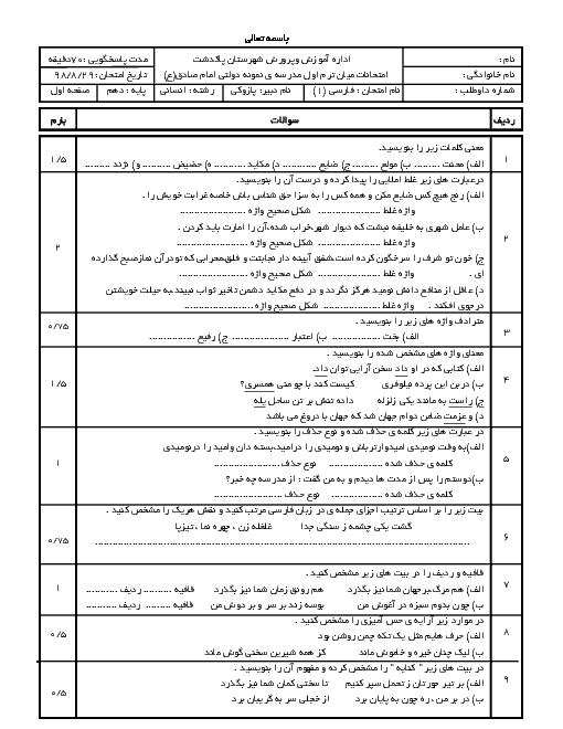 امتحان فارسی (1) دهم دبیرستان حضرت امام جعفر صادق پاکدشت | درس 1 تا 3