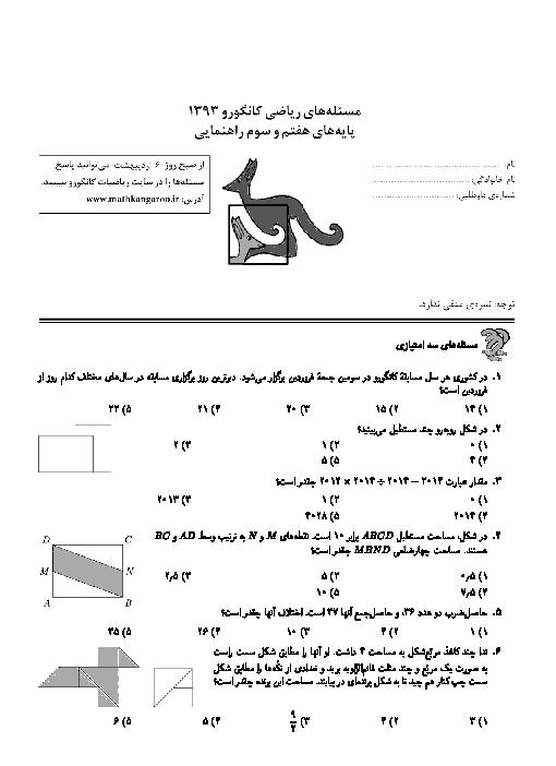 مساله های ریاضی کانگورو (با پاسخنامه) 1393- هفتم و هشتم