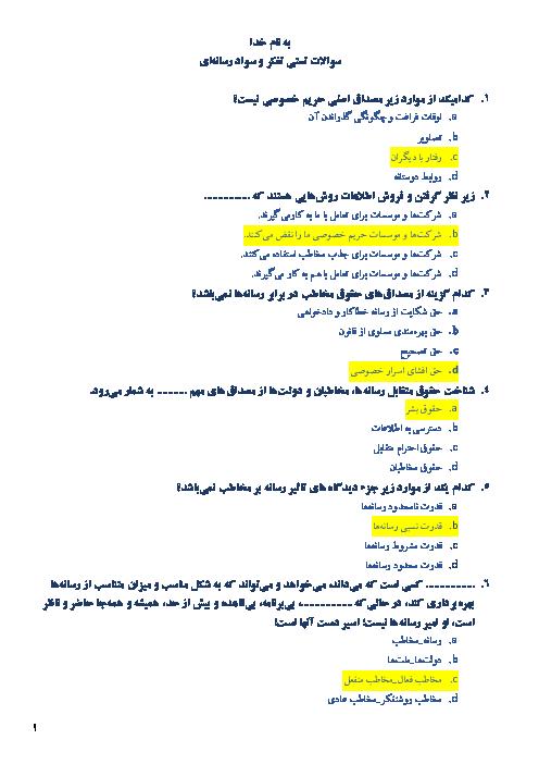 سؤالات آزمون تستی تفکر و سواد رسانهای یازدهم هنرستان فنی علی   درس 1 تا 8