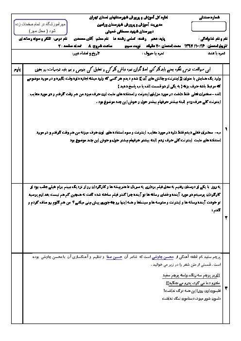 امتحان نوبت اول تفکر و سواد رسانهای دهم دبیرستان شهید مصطفی خمینی ورامین | دیماه 97