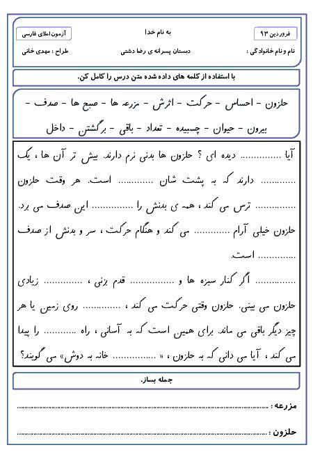 آزمون املای فارسی اول دبستان