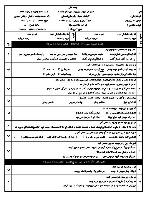 امتحان ترم اول فارسی (2) یازدهم دبیرستان شهید بهشتی پاکدشت | دی 98
