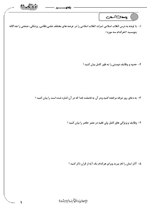 پیک نوروزی پایه نهم دبیرستان نمونه دولتی شهید مجید مرشد یزد | نوروز 96