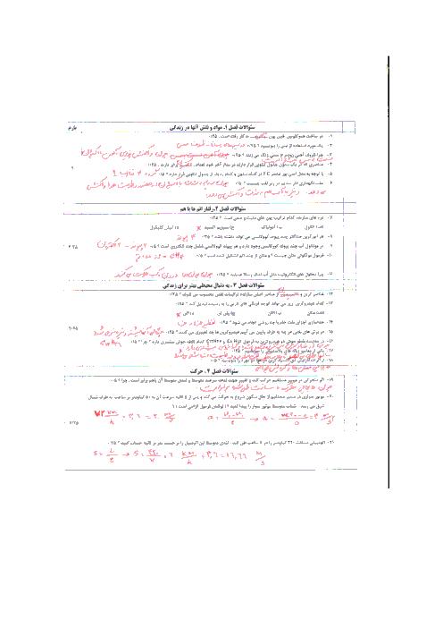 امتحان نوبت اول علوم تجربی نهم مدرسۀ امام رضا | دی 96
