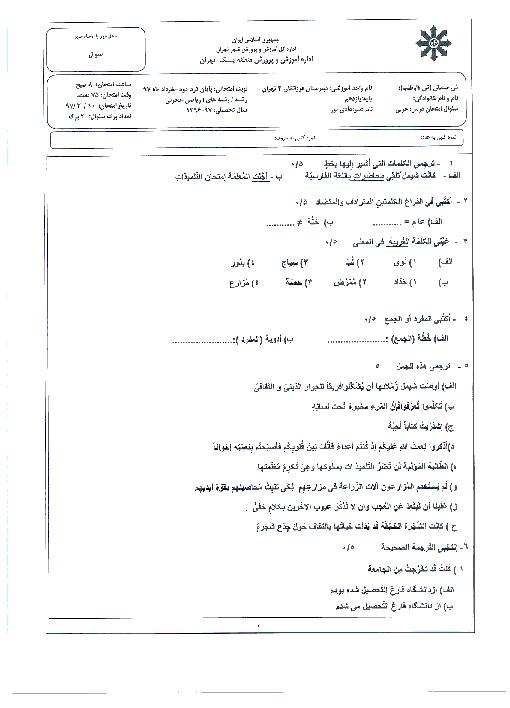 آزمون پایانی نوبت دوم عربی (2) مشترک ریاضی و تجربی پایه یازدهم دبیرستان فرزانگان 2 تهران   خرداد 1397 + پاسخ