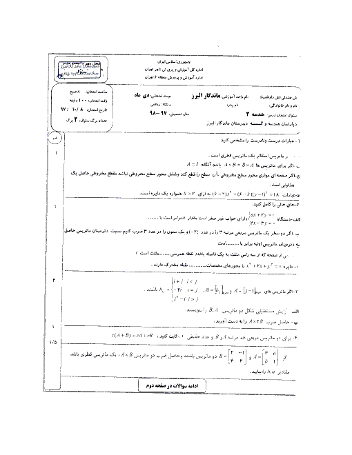 آزمون نوبت اول هندسه (3) دوازدهم دبیرستان ماندگار البرز | دی 1397