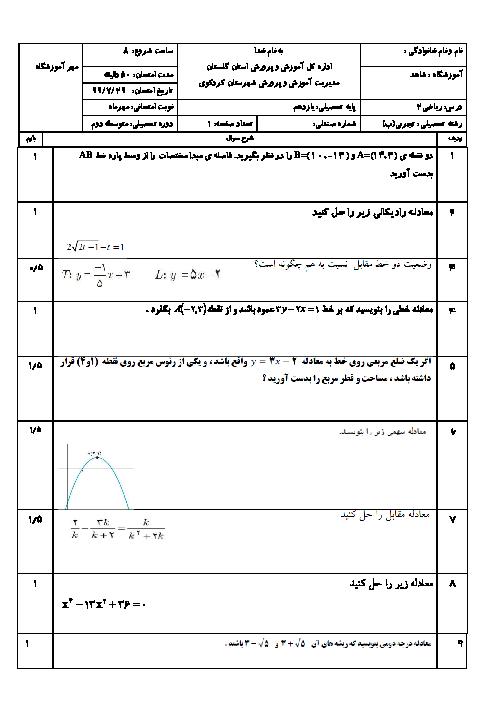 ارزشیابی ریاضی (2) یازدهم دبیرستان شاهد کردکوی | فصل 1: هندسۀ تحلیلی و جبر