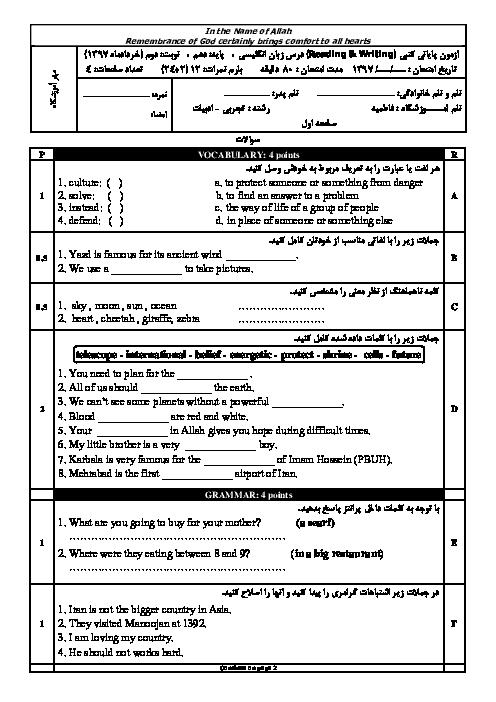 آزمون نوبت دوم زبان انگلیسی (1) دهم دبیرستان فاطمیه منوجان | خرداد 1397