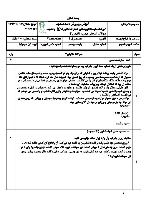 سؤالات امتحان ترم اول نگارش (3) دوازدهم دبیرستان امام رضا (ع) | دی 1397
