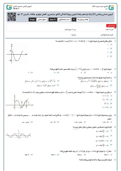 آزمون تستی ریاضی (2) پایۀ یازدهم رشتۀ تجربی ویژۀ آمادگی کنکور سراسری | فصل چهارم: مثلثات (درس 3: توابع مثلثاتی)