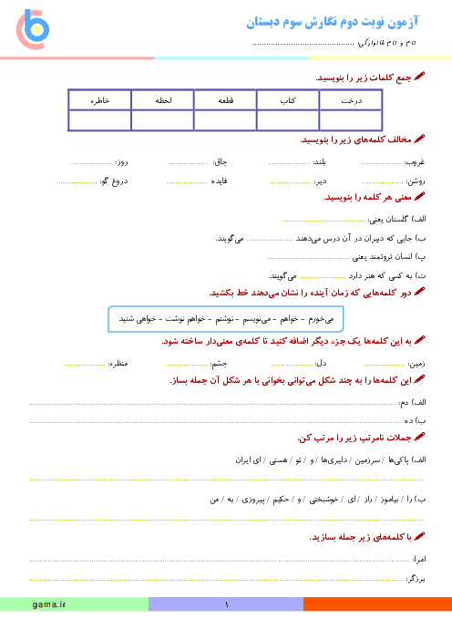 آزمون نوبت دوم نگارش فارسی کلاس سوم دبستان