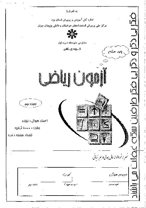 ویژهنامۀ آمادگی امتحانات نوبت دوم پایۀ هشتم دبیرستان تیزهوشان شهید صدوقی یزد- خرداد94