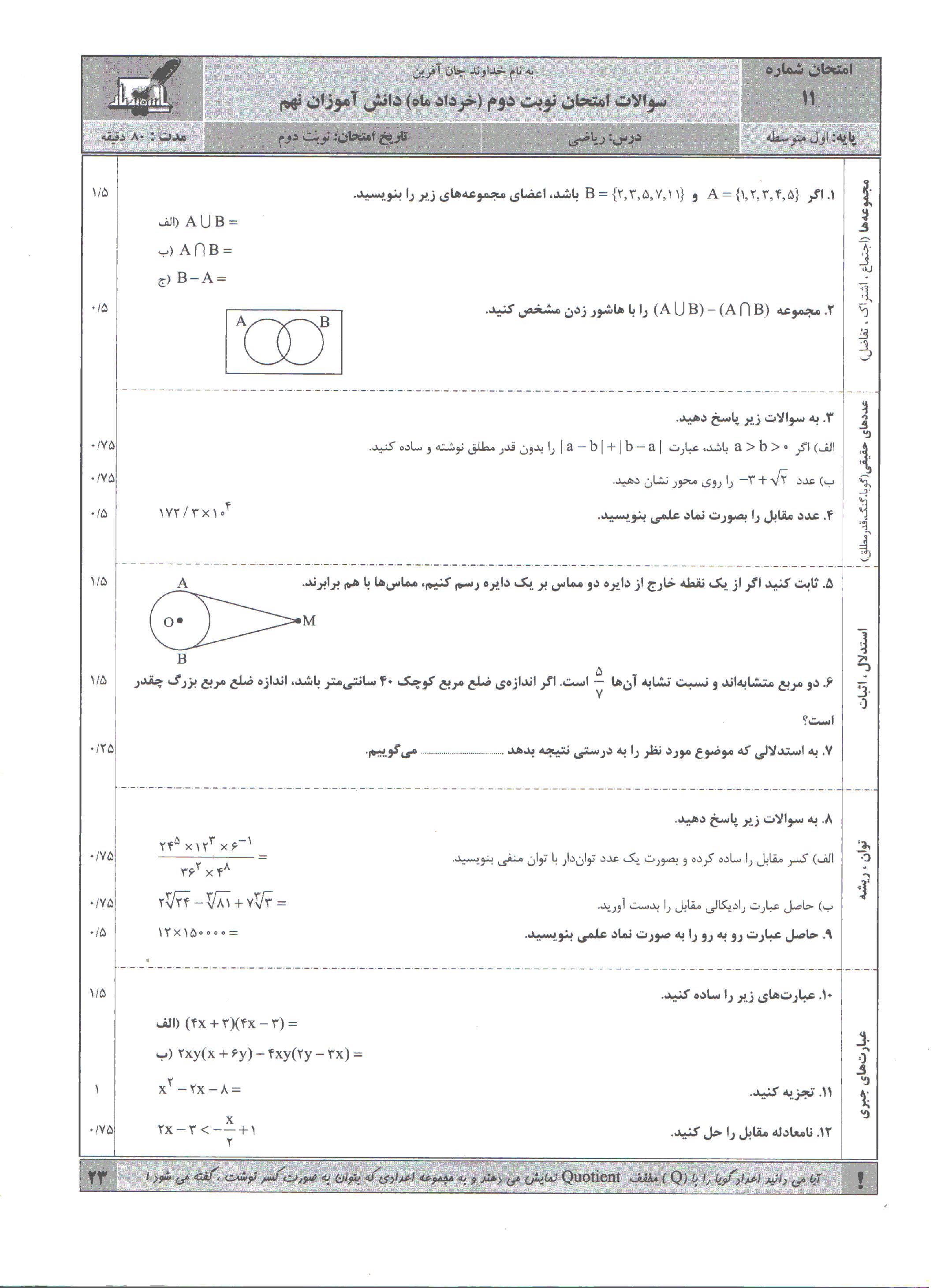 آزمون نوبت دوم ریاضی 9 نهم- شماره 11 اسفندیار+پاسخنامه