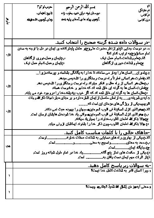 ارزشیابی مستمر پیامهای آسمان نهم دبیرستان نمونه دولتی شهید یعقوب زاده  | درس 1 تا 3