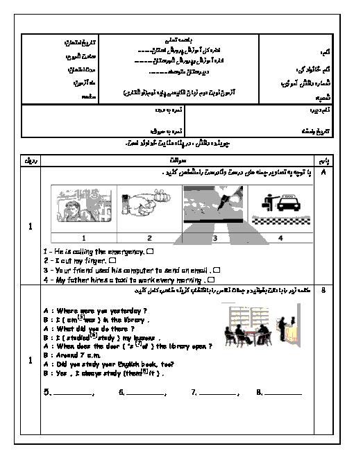 آزمون پیش نوبت دوم زبان انگلیسی نهم مدرسه حضرت امیر تهران | خرداد 1397